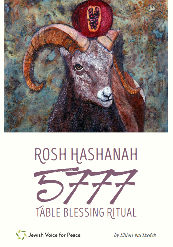 jvp-ritual-guide-for-rosh-hashana